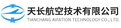 天长航空技术有限公司